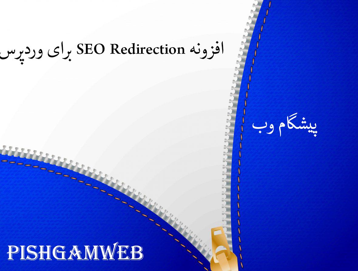 افزونه SEO Redirection برای وردپرس